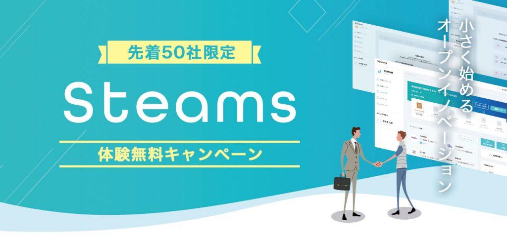 オープンイノベーションサービス 「Steams」