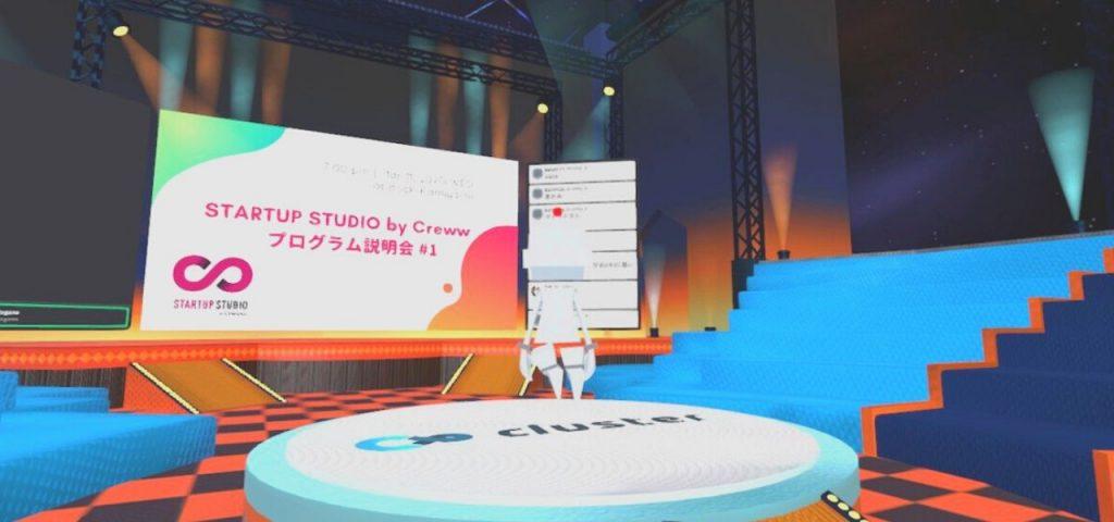 VRプラットフォーム「cluster」でバーチャル説明会を開催してみた「STARTUP STUDIO」